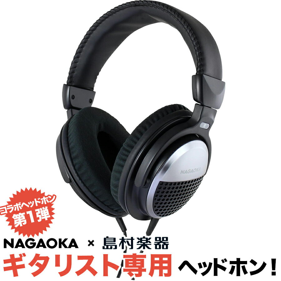 "NAGAOKA × 島村楽器 ""演奏上達に役立つ""ギター練習用ヘッドホン NS101GHP 【ナガオカ】"