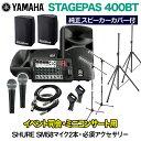 YAMAHA STAGEPAS400BT(カバー付き) イベント司会・ミニコンサート用スピーカーセット 【SHURE SM58マイク2本 ・ 必須…