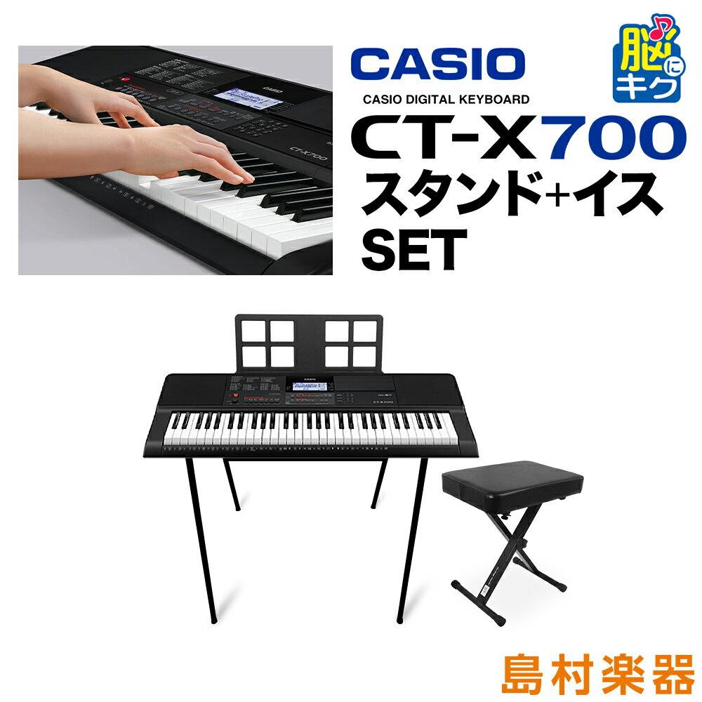 CASIO CT-X700 スタンド・イスセット ポータブル キーボード 【61鍵】 【カシオ CTX700】