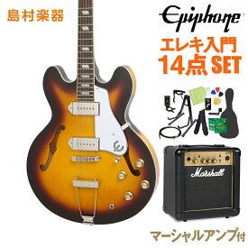 Epiphone Casino Vintage Sunburst エレキギター 初心者14点セット【マーシャルアンプ付き】 フルアコ カジノ 【エピフォン】【オンラインストア限定】
