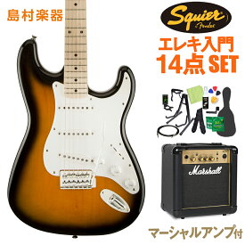 Squier by Fender Affinity Stratocaster 2TS エレキギター 初心者14点セット 【マーシャルアンプ付き】 【スクワイヤー / スクワイア】【オンラインストア限定】
