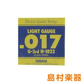 YAMAHA H1023 G3 エレキギター弦 ライトゲージ 3弦 【バラ弦1本】 【ヤマハ】