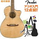 Fender FA-345CE Auditorium Natural アコースティックギター初心者12点セット 【フェンダー】【オンラインストア限定】