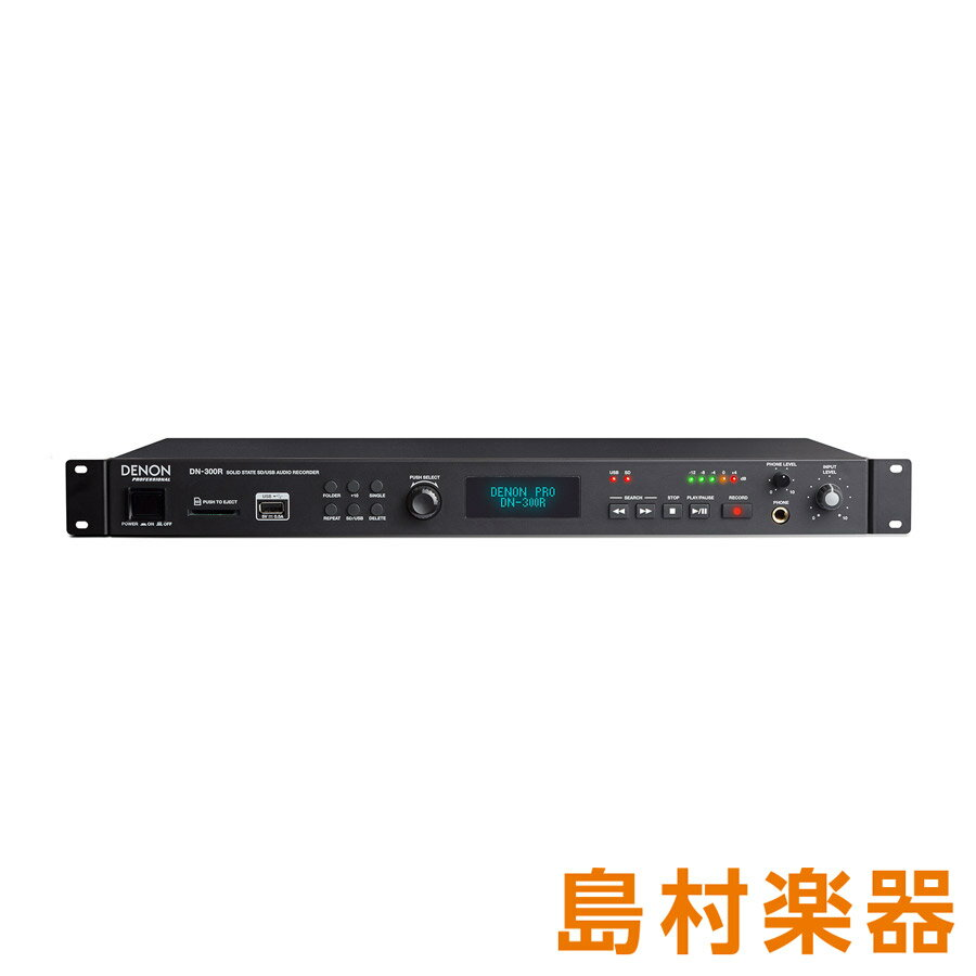 DENON Professional DN-300R メディアレコーダー [ SD/ USB]対応 【デノン DN300R】