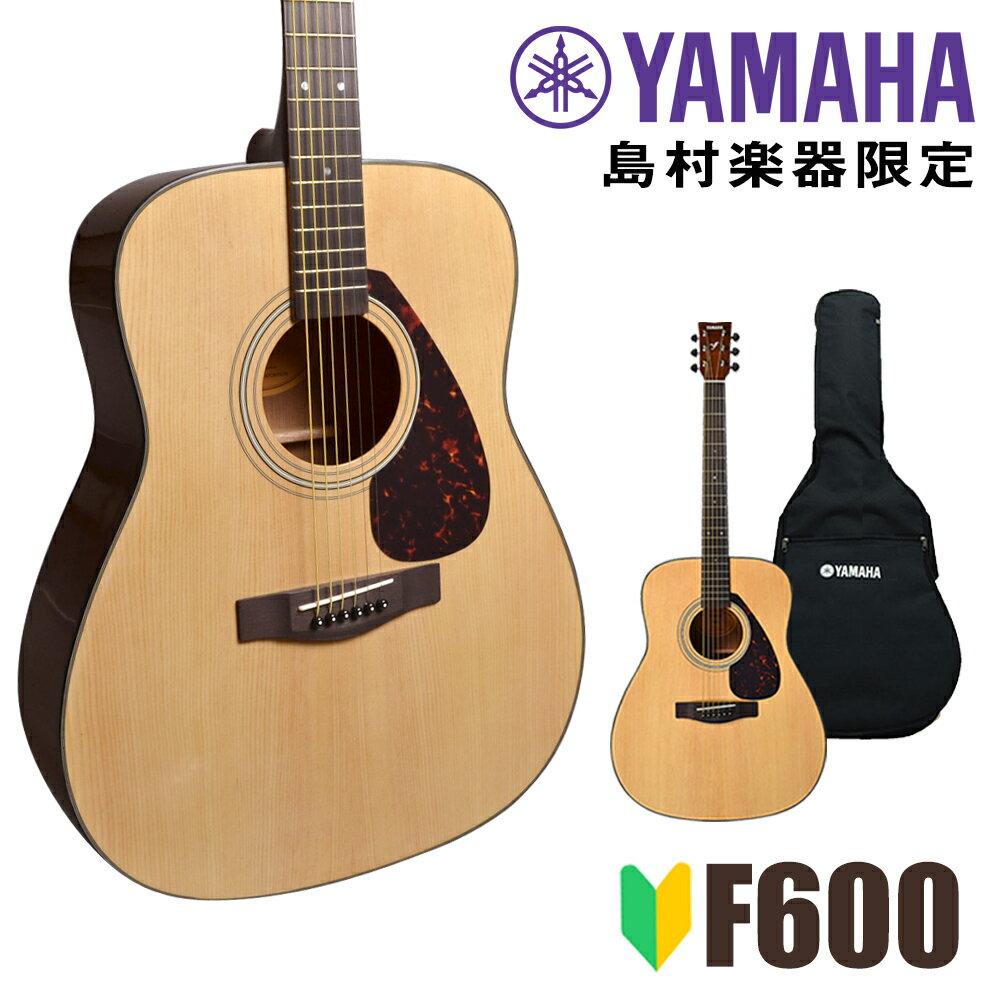 YAMAHA F600 アコースティックギター 初心者 入門モデル 【ヤマハ】【オンラインストア限定】