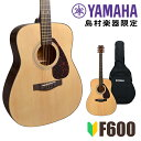 YAMAHA F600 アコースティックギター アコギ フォークギター 初心者 入門モデル 【ヤマハ】【オンラインストア限定】