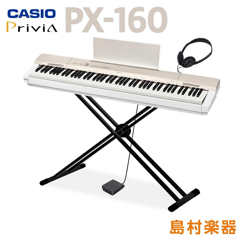 CASIO PX-160GD & ダブルX型スタンド・ヘッドホン セット 電子ピアノ 88鍵盤 【カシオ PX160 Privia】【別売り延長保証対応プラン:E】