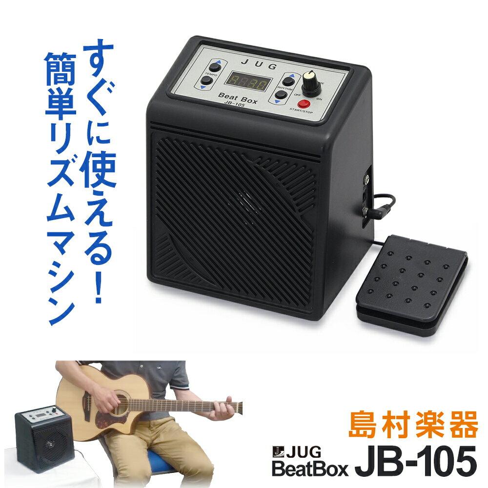 JUG JB105 リズムマシン 【スピーカー内蔵】 【リズムパターン30種類内蔵】 【フットペダル付属】 【ジャグ】