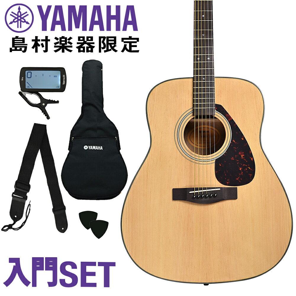 YAMAHA F600 アコースティックギター 初心者 セット 【入門セット】 【ヤマハ】【オンラインストア限定】
