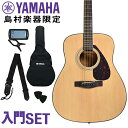 YAMAHA F600 アコースティックギター 初心者セット【アコギ/フォークギター入門セット】 【ヤマハ】【オンラインスト…