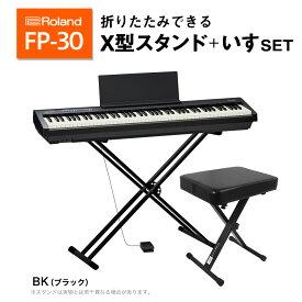 Roland FP-30 BK X型スタンド・イスセット 電子ピアノ 88鍵盤 【ローランド FP30】【オンライン限定】