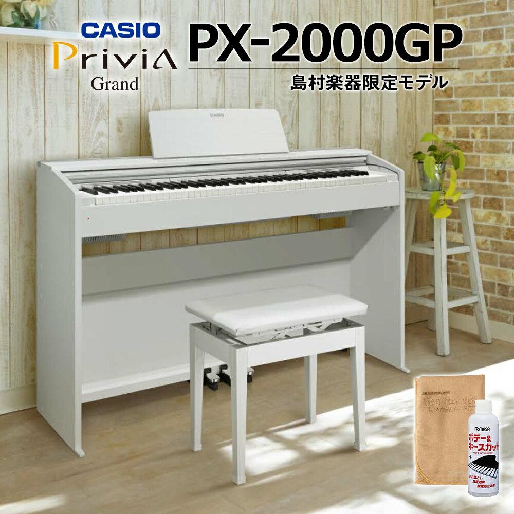 CASIO PX-2000GP 電子ピアノ 88鍵盤 【カシオ PX2000GP】【配送設置無料・代引き払い不可】【別売り延長保証対応プラン:D】