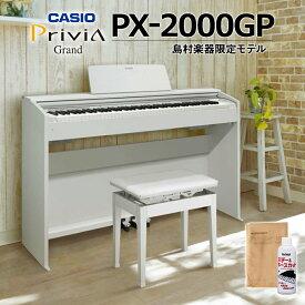 【3/14迄「鬼滅の刃」楽譜&クロス&鍵盤クリーナープレセント!】【高低自在椅子プレゼント】 CASIO PX-2000GP 電子ピアノ 88鍵盤 【カシオ PX2000GP】【代引不可】