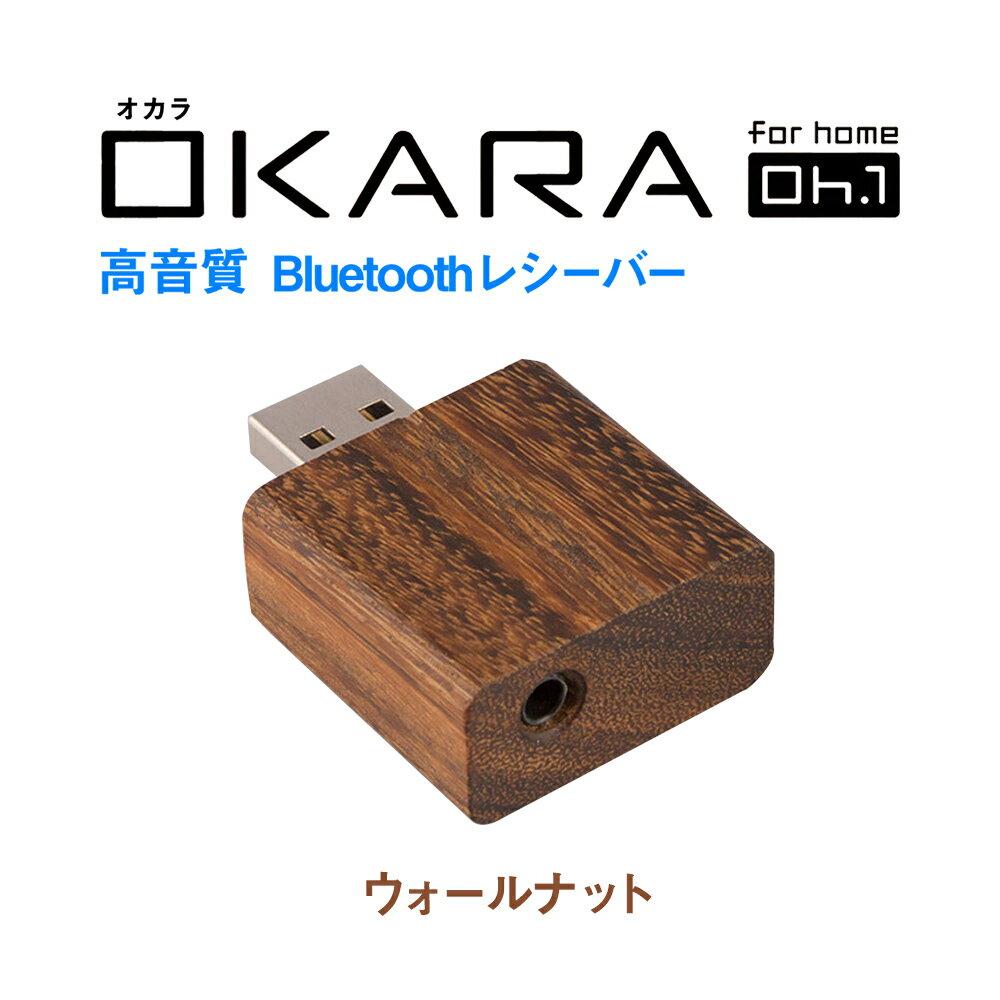OKARA Oh.1 (ウォールナット) 高音質 Bluetoothレシーバー [ オーディオ/ ラジカセ / ミニコンポ ] スマホ対応 【オカラ】