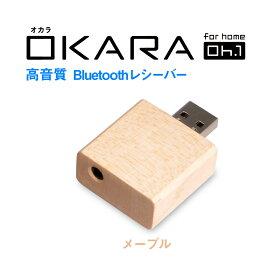 OKARA Oh.1 (メープル) 高音質 Bluetoothレシーバー [ オーディオ/ ラジカセ / ミニコンポ ] スマホ対応 【オカラ】
