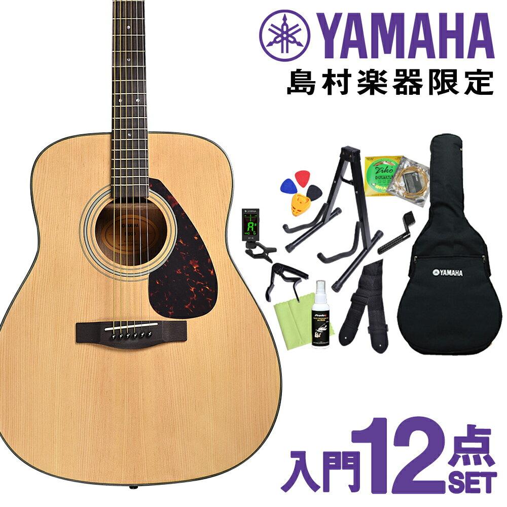 YAMAHA F600 アコースティックギター初心者12点セット アコースティックギター 【ヤマハ】【オンラインストア限定】