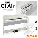 KORG C1 Air WH X型イスセット 電子ピアノ 88鍵盤 【コルグ デジタルピアノ】【オンライン限定】【別売り延長保証対応…