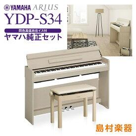 YAMAHA YDP-S34WA 純正高低自在イスセット 電子ピアノ 88鍵盤 【ヤマハ YDPS34】【配送設置無料・代引不可】