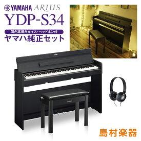YAMAHA YDP-S34B 純正高低自在イス・ヘッドホンセット 電子ピアノ 88鍵盤 【ヤマハ YDPS34】【配送設置無料・代引不可】