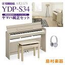 YAMAHA YDP-S34WA 純正高低自在イス・ヘッドホンセット 電子ピアノ 88鍵盤 【ヤマハ YDPS34】【配送設置無料・代引不…