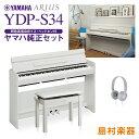 YAMAHA YDP-S34WH 純正高低自在イス・ヘッドホンセット 電子ピアノ 88鍵盤 【ヤマハ YDPS34】【配送設置無料・代引不…