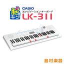 キーボード 電子ピアノ CASIO LK-311 光ナビゲーションキーボード 61鍵盤 【カシオ LK311 光る キーボード】 楽器