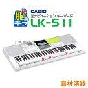 キーボード 電子ピアノ CASIO LK-511 光ナビゲーションキーボード 61鍵盤 【カシオ LK511 光る キーボード】 楽器