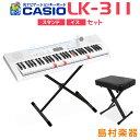 キーボード 電子ピアノ CASIO LK-311 スタンド・イスセット 光ナビゲーションキーボード 61鍵盤 【カシオ LK311 光る …