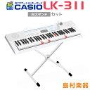 キーボード 電子ピアノ CASIO LK-311 白スタンドセット 光ナビゲーションキーボード 61鍵盤 【カシオ LK311 光る キー…