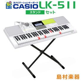 キーボード 電子ピアノ CASIO LK-511 スタンドセット 光ナビゲーションキーボード 61鍵盤 【カシオ LK511 光る キーボード】 楽器