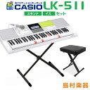 キーボード 電子ピアノ CASIO LK-511 スタンド・イスセット 光ナビゲーションキーボード 61鍵盤 【カシオ LK511 光る …