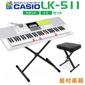 キーボード 電子ピアノ CASIO LK-511 スタンド・イスセット 光ナビゲーションキーボード 61鍵盤 【カシオ LK511 光る キーボード】 楽器