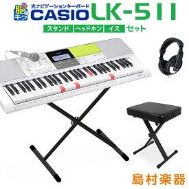 キーボード 電子ピアノ CASIO LK-511 スタンド・イス・ヘッドホンセット 光ナビゲーションキーボード 61鍵盤 【カシオ LK511 光る キーボード】 楽器