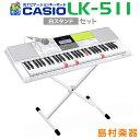 キーボード 電子ピアノ CASIO LK-511 白スタンドセット 光ナビゲーションキーボード 61鍵盤 【カシオ LK511 光る キー…