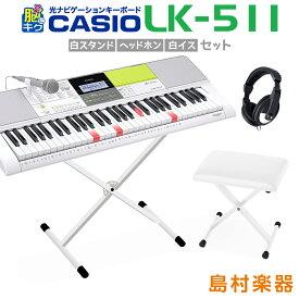 キーボード 電子ピアノ CASIO LK-511 白スタンド・白イス・ヘッドホンセット 光ナビゲーションキーボード 61鍵盤 【カシオ LK511 光る キーボード】 楽器