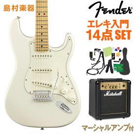 Fender Player Stratocaster Maple Polar White エレキギター 初心者14点セット 【マーシャルアンプ付き】 【フェンダー】【オンラインストア限定】
