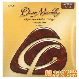 Dean Markley 2006 アコースティックギター弦 Vintage Bronze Acoustic Signature Series MED 013-058 【ディーンマークレイ】