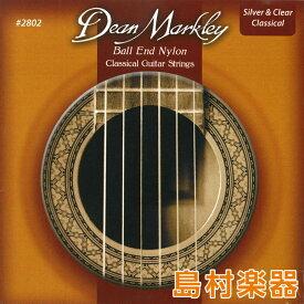Dean Markley 2802 クラシックギター弦 BALL END NYLON S&C 28-48 【ディーンマークレイ】