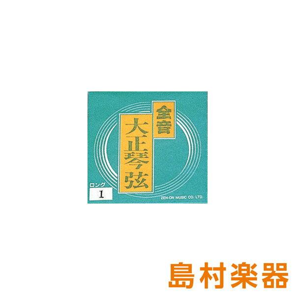 全音 ロング1 大正琴弦 【ゼンオン】
