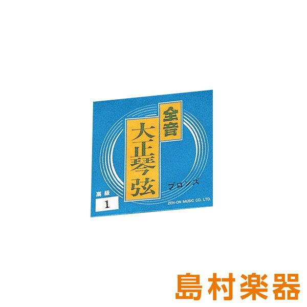 全音 コウキュウブロンズゲン1 大正琴弦 高級ブロンズ弦 【ゼンオン】
