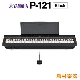 YAMAHA P-121 B ブラック 電子ピアノ 73鍵盤 【ヤマハ P121B Pシリーズ】