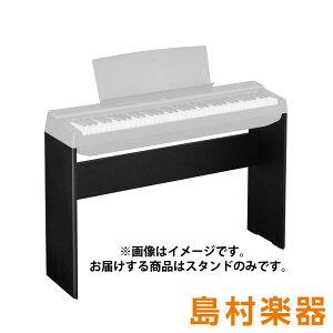 YAMAHA L-121B 電子ピアノ スタンド 【ヤマハ L121B】