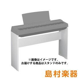 YAMAHA L-121WH 電子ピアノ スタンド 【ヤマハ L121WH】