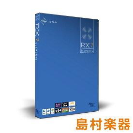 【数量限定 特価】 iZotope RX7 Elements オーディオ修復ソフト 【アイゾトープ】