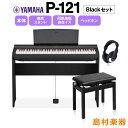 YAMAHA P-121 B 専用スタンド・高低自在イス・ヘッドホンセット 電子ピアノ 73鍵盤 【ヤマハ P121B】