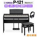YAMAHA P-121 B 専用スタンド・3本ペダル・高低自在イス・ヘッドホンセット 電子ピアノ 73鍵盤 【ヤマハ P121B Pシリ…