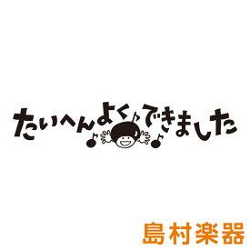 NAKANO S150TDOP たいへんよくできました レッスンスタンプはちぶおんぷちゃん 【ナカノ】