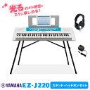 キーボード 電子ピアノ YAMAHA EZ-J220 スタンド・ヘッドホンセット 61鍵盤 【ヤマハ EZJ220 光るキーボード】【オン…