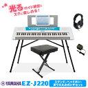 YAMAHA EZ-J220 キーボード スタンド・イス・ヘッドホンセット 【61鍵】 【ヤマハ EZJ220 光るキーボード】【オンライ…