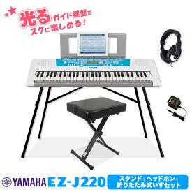 キーボード 電子ピアノ YAMAHA EZ-J220 スタンド・イス・ヘッドホンセット 61鍵盤 【ヤマハ EZJ220 光るキーボード】【オンラインストア限定】 楽器
